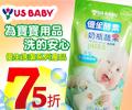 用酵素奶瓶清潔劑洗寶寶用品更安心