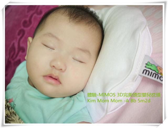 拥有自然的头型~就靠这颗mimos 3d完美头型婴儿枕头