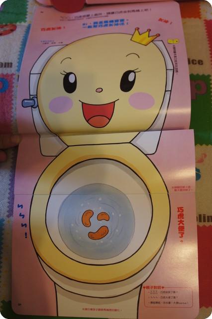 幼儿如厕流程图 卡通