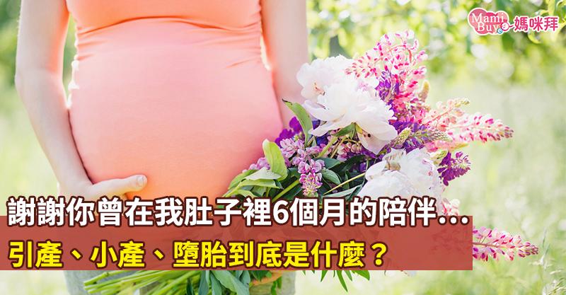 引產、小產、墮胎到底是什麼