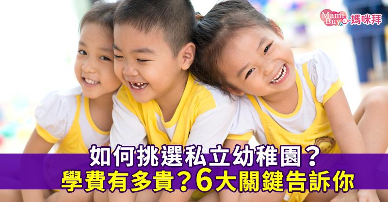 如何挑選私立幼稚園?學費有多貴?6大關鍵告訴你