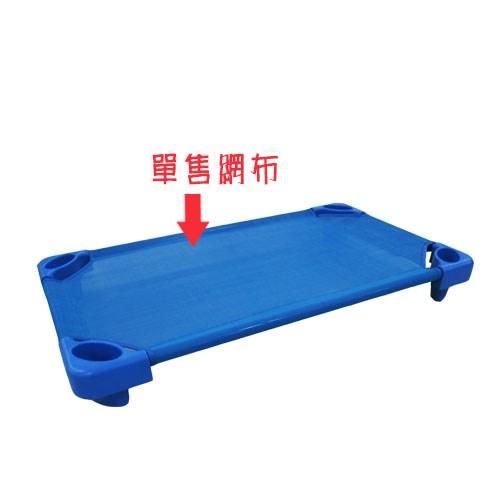 DELSUN兒童簡易藍色小睡床 睡床網布 [DELSUN 8902N]