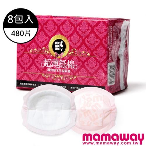 Mamaway 超薄舒棉瞬效鎖水防溢乳墊(8包-480片)