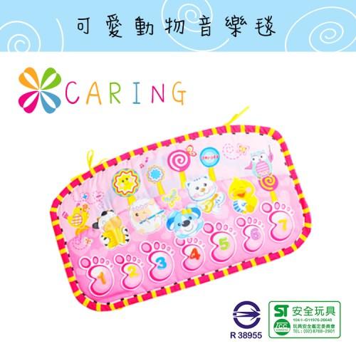Caring可愛動物音樂毯-可愛小腳丫