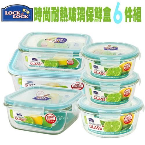 樂扣樂扣 蒂芬妮藍玻璃保鮮盒6件組 買就送沙威隆 天然抗菌沐浴乳1000ml