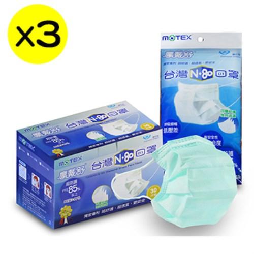 【MOTEX 摩戴舒】台灣N80口罩 三盒90片