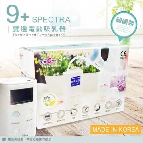 韓國製 SPECTRA貝瑞克 第九代進階版 9+雙邊電動擠乳器 (保固一年)