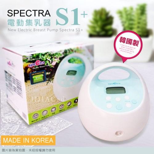 韓國製 SPECTRA貝瑞克 S1+單邊電動吸乳器 擠乳器 (保固一年)