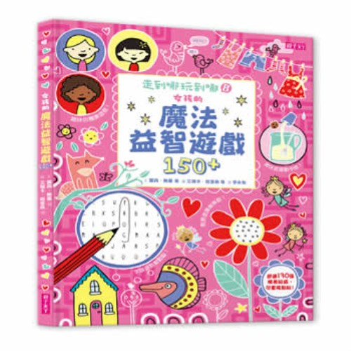 走到哪玩到哪8:女孩的魔法益智遊戲150+