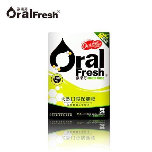 Oral Fresh 歐樂芬天然口腔保健液(漱口水) 旅行盒 20ml*10包