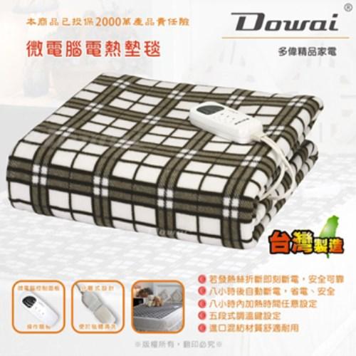 Dowai 微電腦單人可水洗電熱毯EL-510