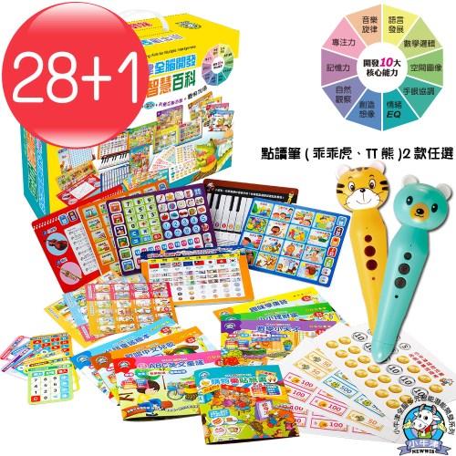 小牛津 全腦開發點讀智慧寶盒28+1件組(熊筆/虎筆) 兒歌點讀 還有數學理財點讀教學功能