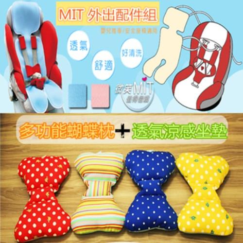 【悠遊寶國際--MIT手作的溫暖】多功能透氣蝴蝶枕(含奶嘴繩)+嬰兒推車;安全座椅兩用--透氣坐墊