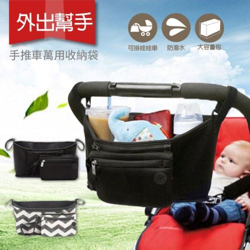 歐美品牌 防潑水多功能手推車收納袋/可拆小包使用-兩色可選